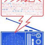 第12期想流私塾卒業公演「ラジオな日々」
