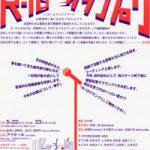 第14期想流私塾卒業公演「R-10 グランプリ」