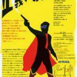 第15期想流私塾卒業公演「正義の味方」