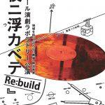 アイホール演劇ラボラトリー発表公演「夜ニ浮カベテ Re:build」