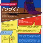 第16期想流私塾卒業公演「つづく」