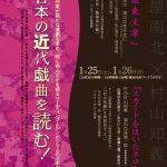 日本の近代戯曲研修セミナー「スカートをはいたネロ」作:村山知義