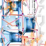極東退屈道場#008「ファントム」