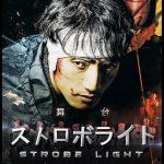 映画「ストロボライト」の舞台版台本を担当しました!