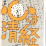 能×現代演劇work#002「心は清経」(作・総合演出)