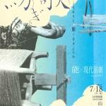 能×現代演劇 work#01「紡ぎ歌 鬼こもれりと聞くはまことか」
