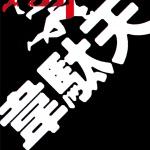 能×現代演劇 works#03「韋駄天」(作・演出)