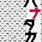 能×現代演劇 work#05「ハナタカ 」 作・演出