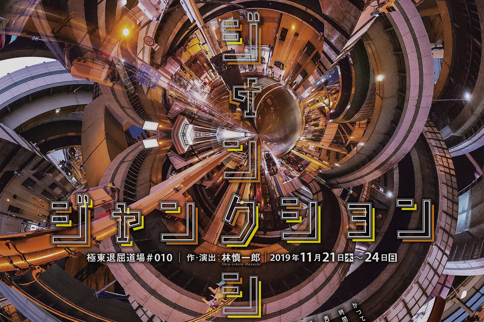 極東退屈道場#010『ジャンクション』